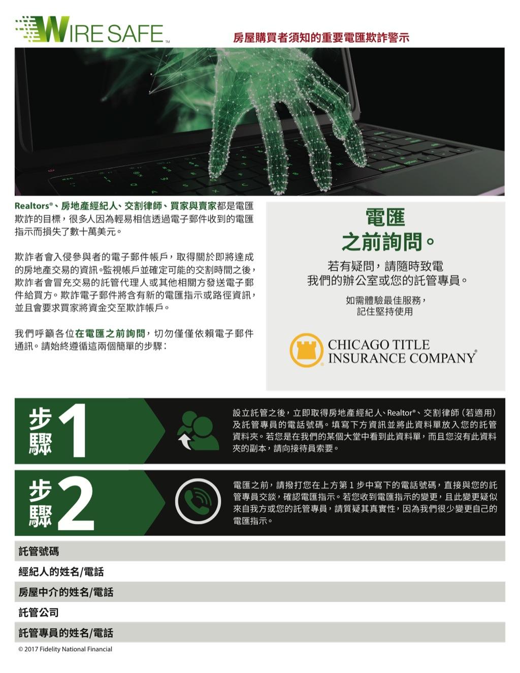 Corefact Wire Safe Buyer Flyer - Cantonese - CTIC