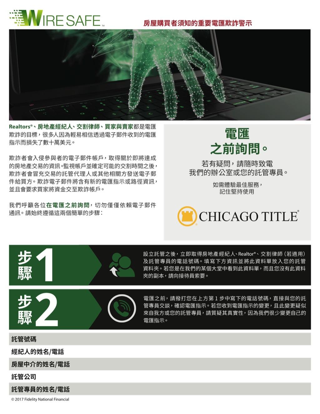 Corefact Wire Safe Buyer Flyer - Cantonese - CTT