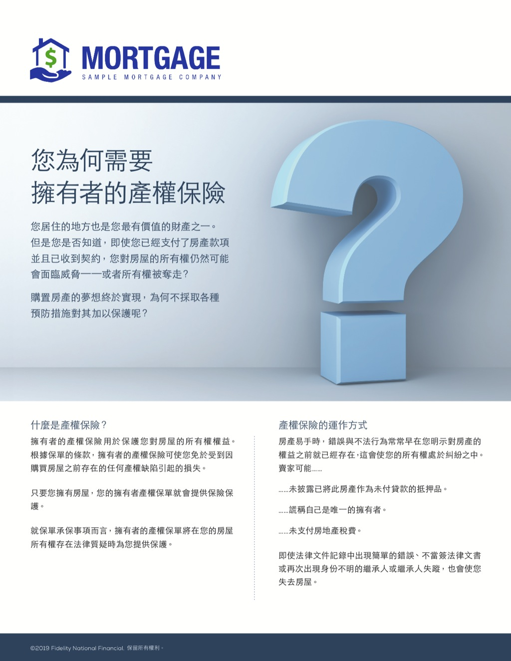 Corefact What to Expect at Settlement - Cantonese
