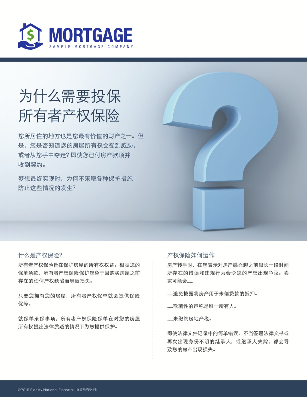 Corefact Why You Need Owner's Title Insurance - Mandarin