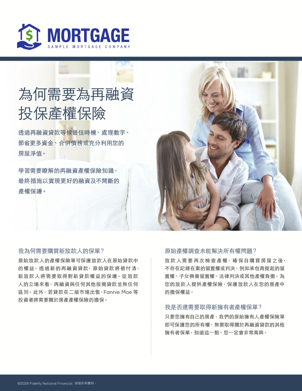 Corefact Why You Need Title Insurance of a Refi - Cantonese